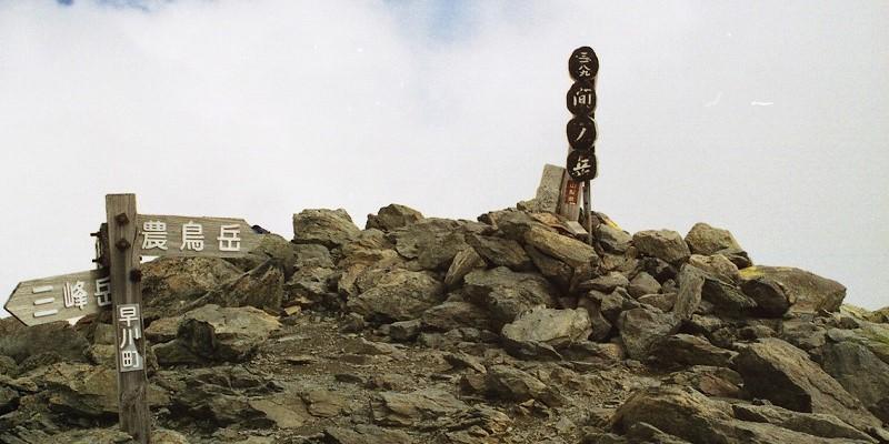 南アルプス間ノ岳頂上