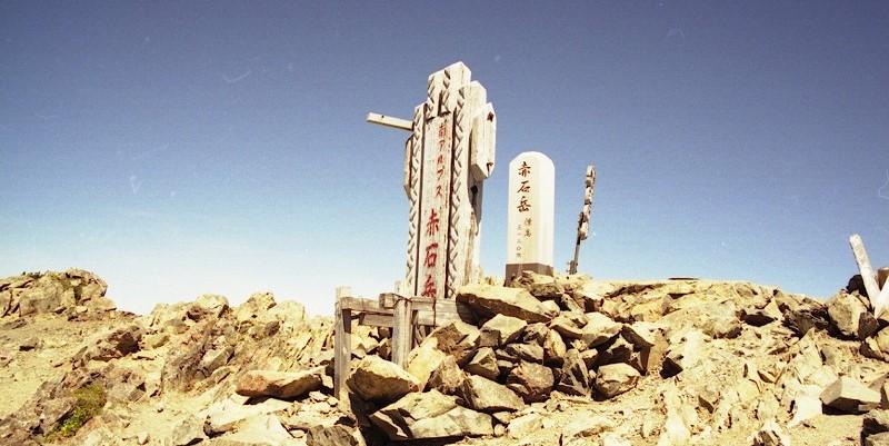南アルプス 赤石岳頂上