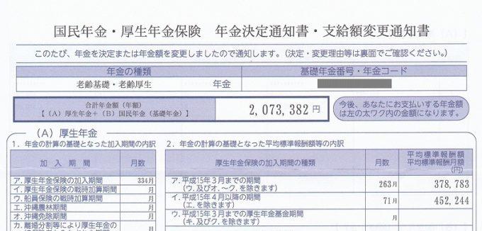 年金決定通知書2019-10