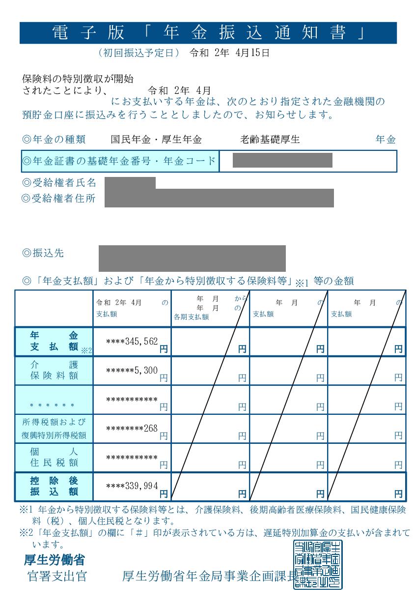 年金振込通知書R02-04