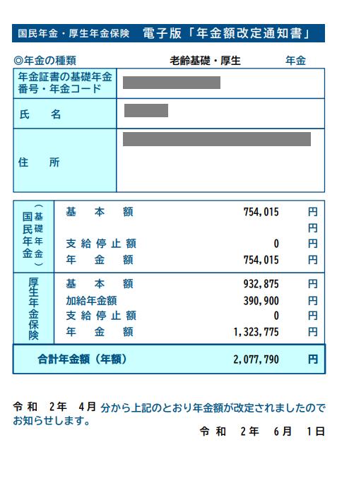 年金改定通知書令和2年6月