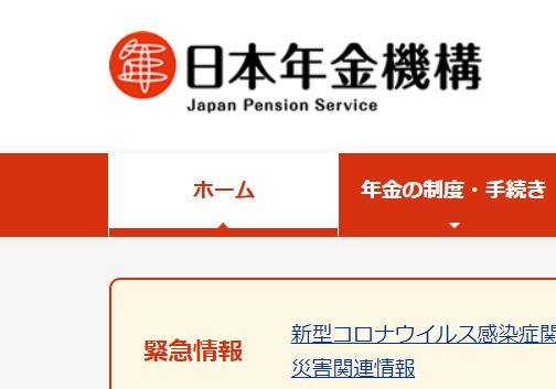 日本年金機構マーク