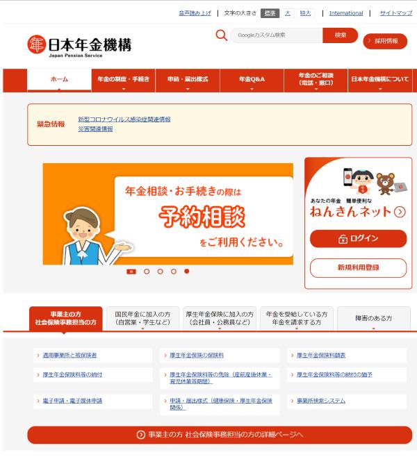 日本年金機構新画面