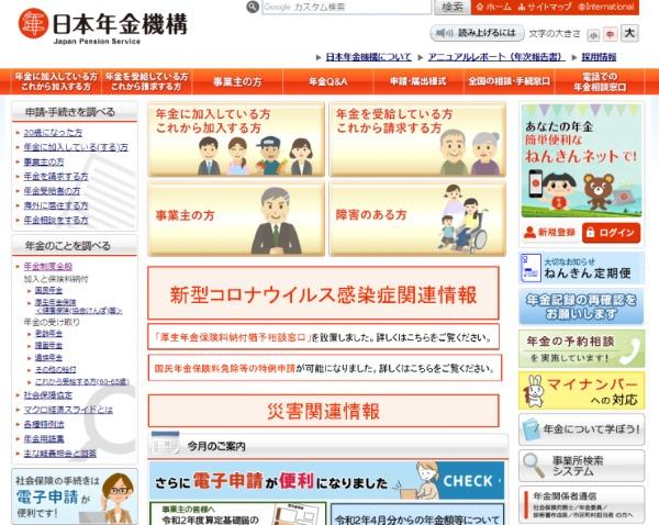 日本年金機構旧画面